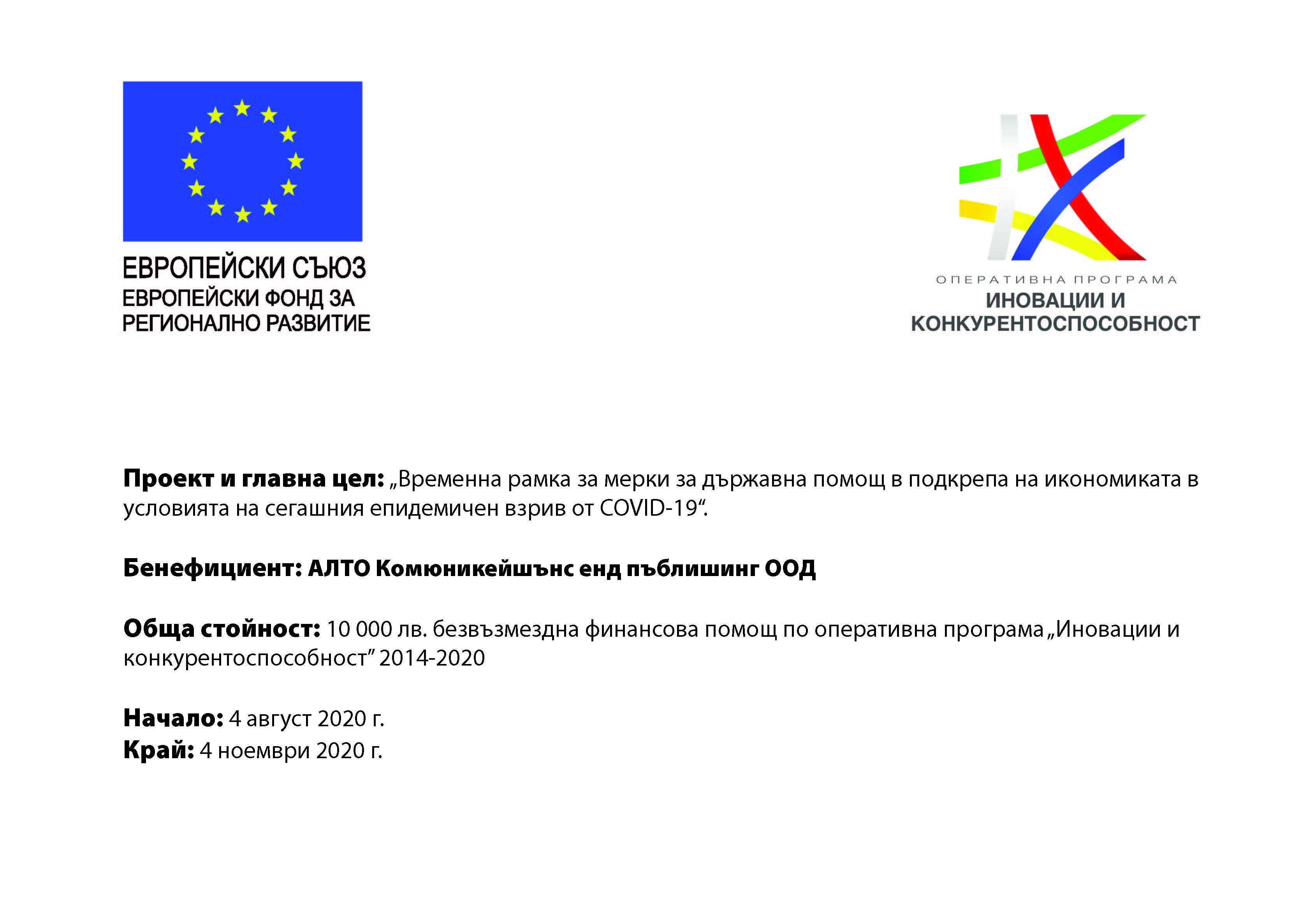 """Оперативна програма """"Иновации и конкурентоспособност"""" 2014-2020"""