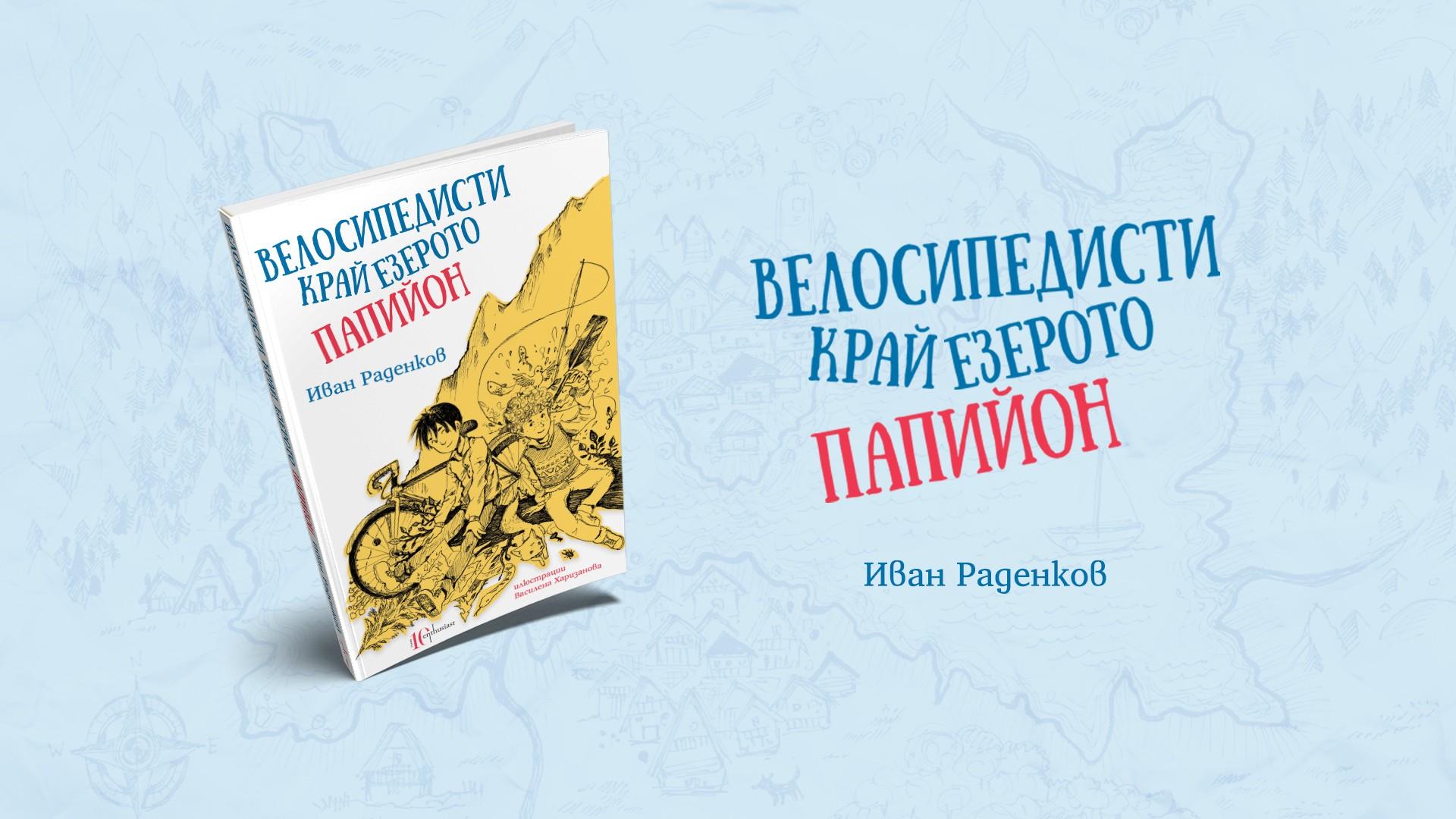 Иван Раденков с нов детски роман