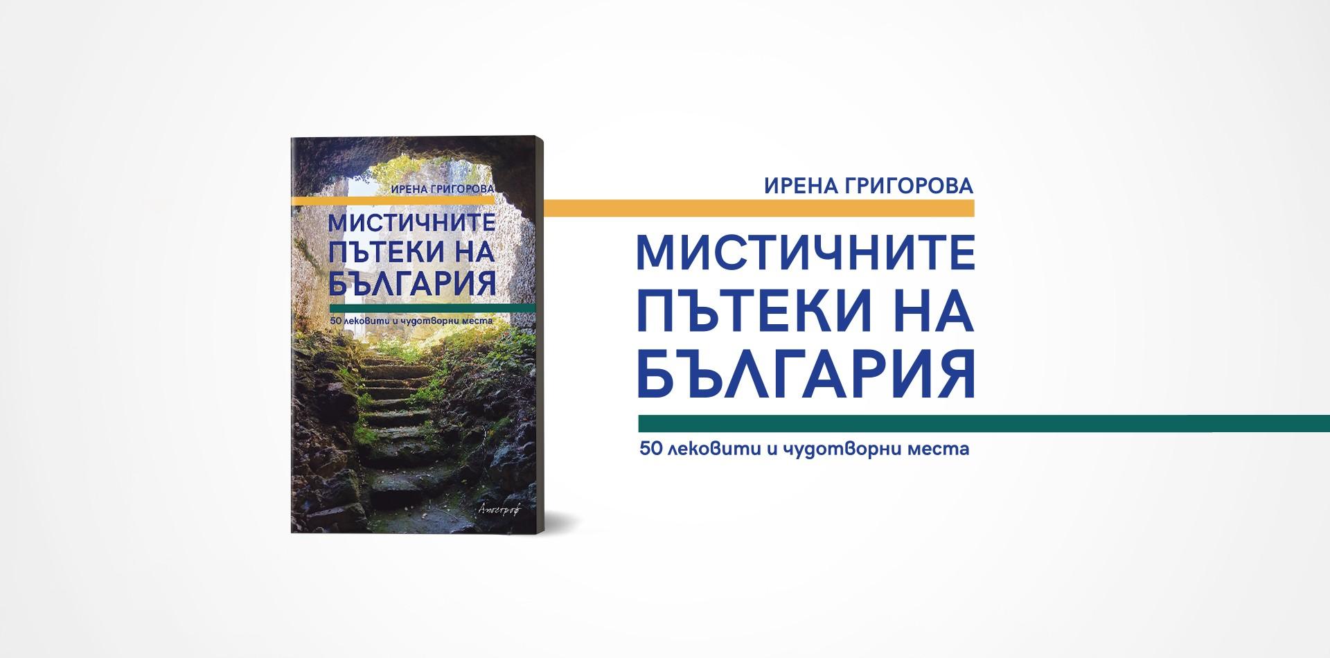 """Из """"Мистичните пътеки на България"""""""