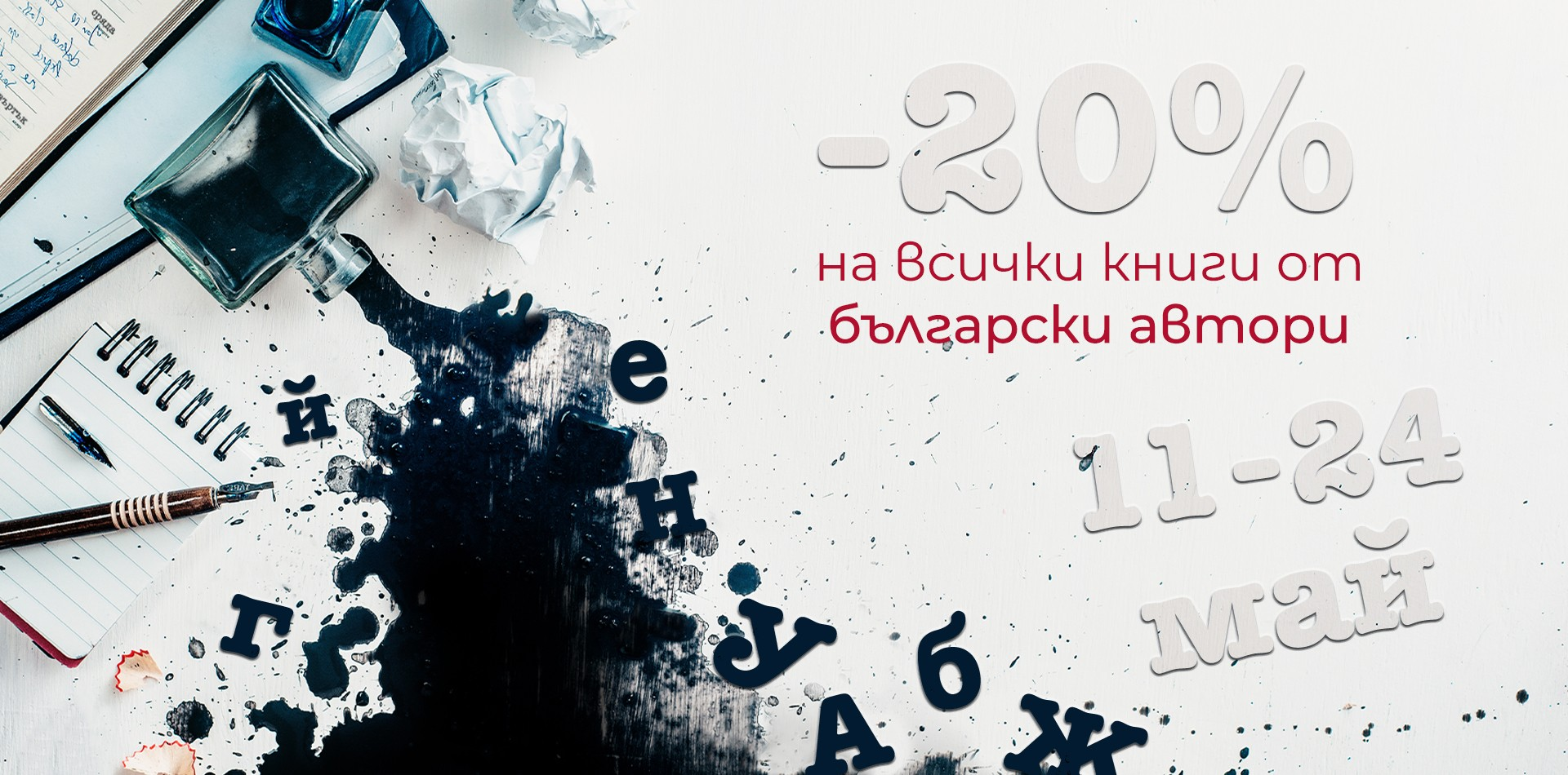 20% намаление на книги от български автори от 11 до 24 май
