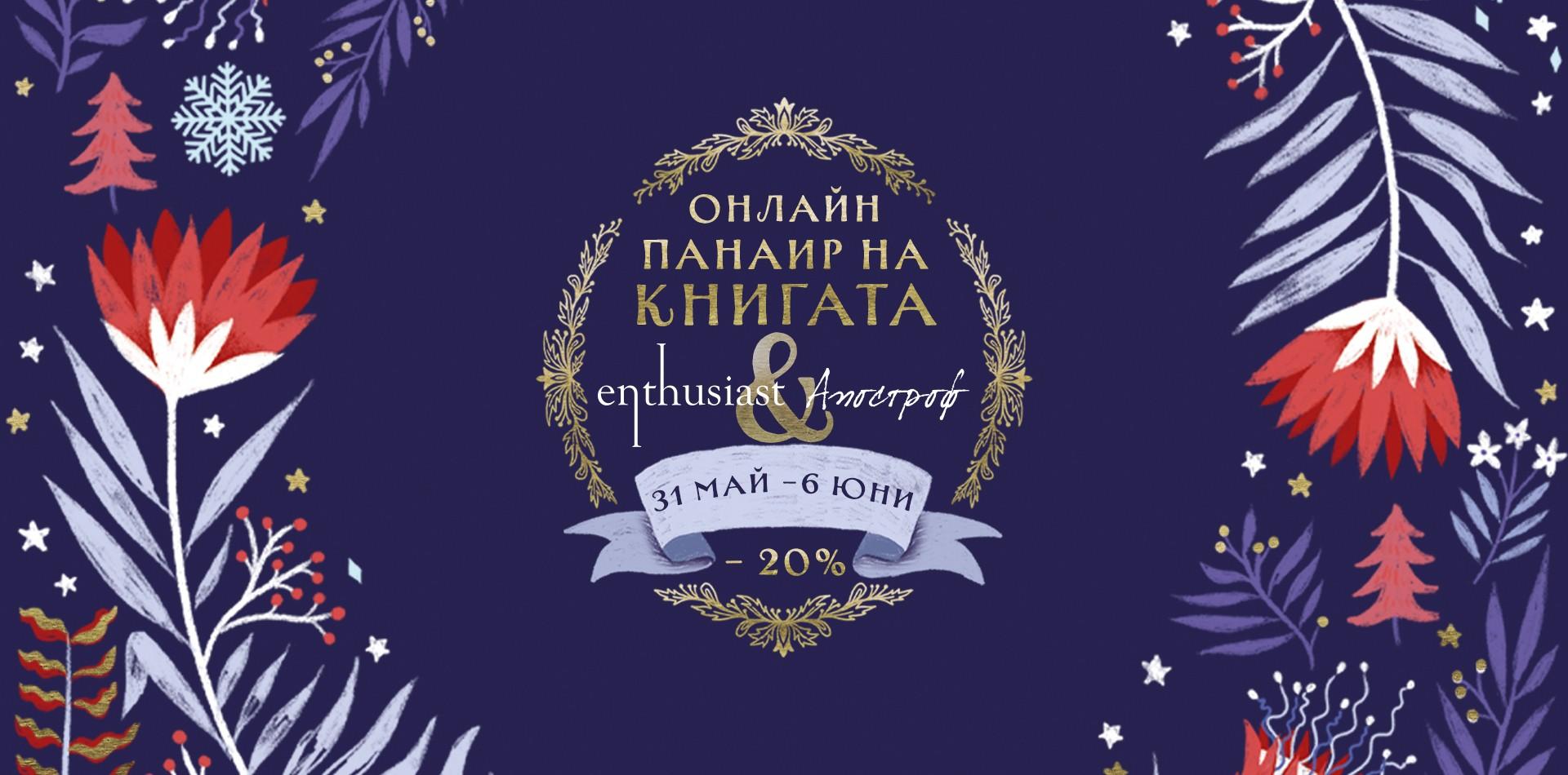 ОНЛАЙН панаир на книгата с Enthusiast и Апостроф