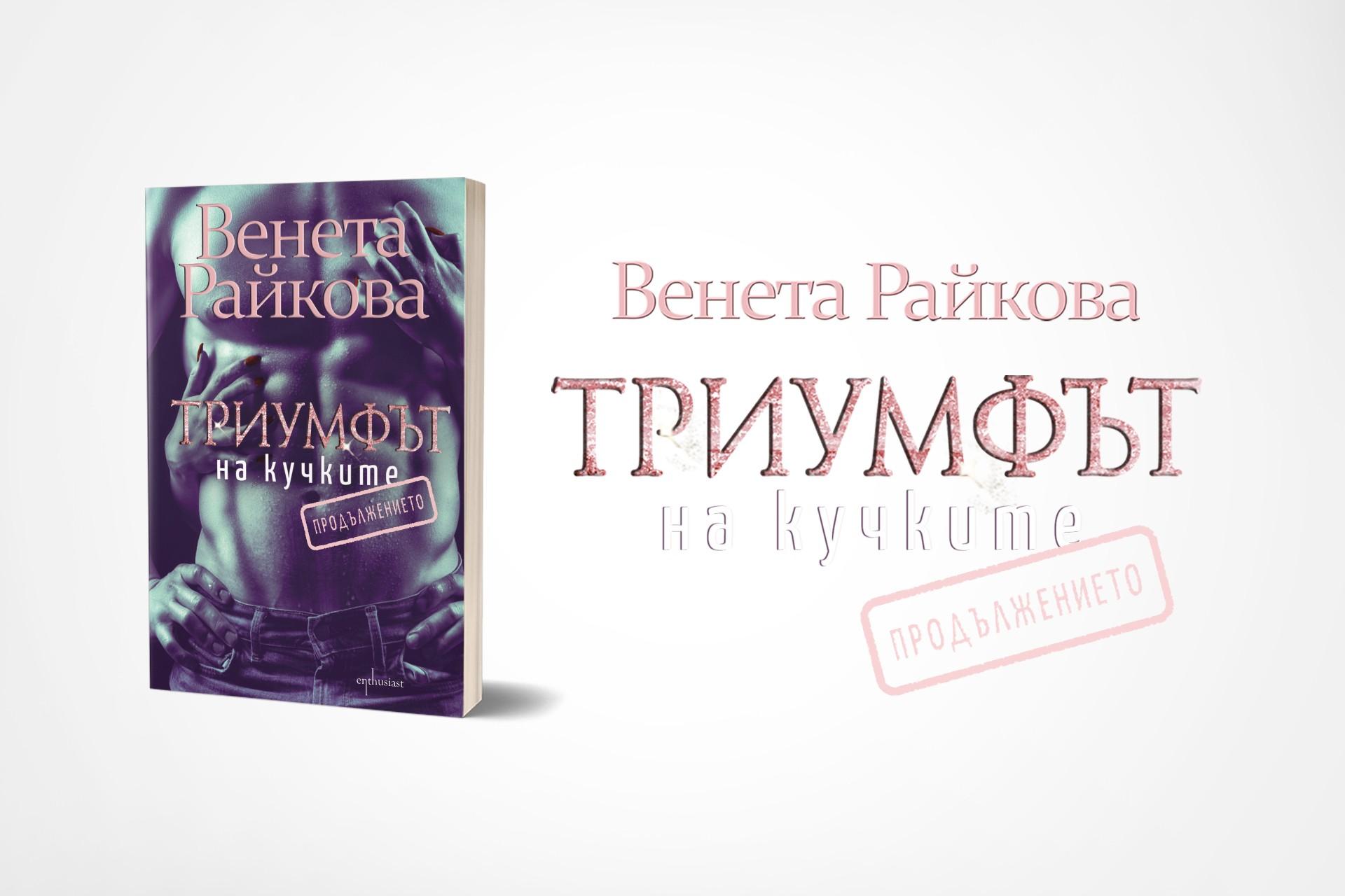 """Венета Райкова представя продължението на бестселъра """"Триумфът на кучките"""""""