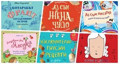 6 книги със занимавки за щастливи деца и родители
