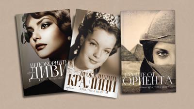 Книги с вълнуващи истории за силни жени