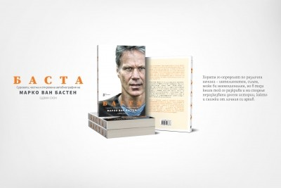 """БАСТА"" – суровата автобиография на Марко ван Бастен"