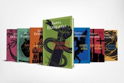 Излиза нова поредица със знаковите творби на Никос Казандзакис