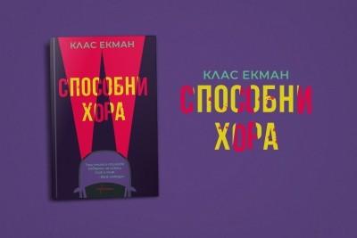 """Хитовият скандинавски трилър """"Способни хора"""" с премиера у нас"""