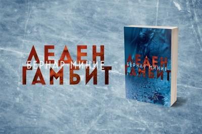 """Световният бестселър """"Леден гамбит"""" с премиера у нас"""