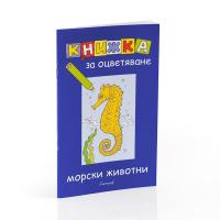 Книжка за оцветяване  - Морски животни