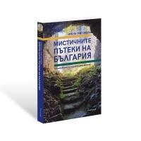 Мистичните пътеки на България