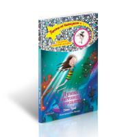 Търсачи на талисмани 10: Лунна светлина и русалки