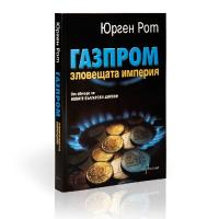Газпром – зловещата империя