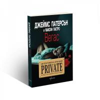 Детективска агенция Private. Вегас