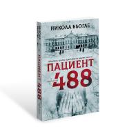 Пациент 488