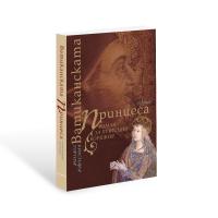 Ватиканската принцеса. Роман за Лукреция Борджия