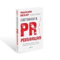 Световната PR революция